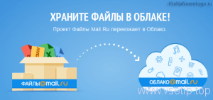 Облако@mail.rupng