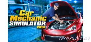 Car Mechanicc