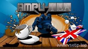 ampu_tea_1