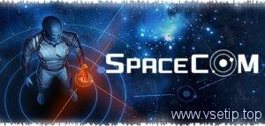spacecom-jpg